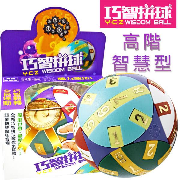 【酷樂寶獨家代理-巧智拼球Wisdom Ball】高階-智慧型 顛覆傳統魔術方塊,全新益智玩具等你挑戰!