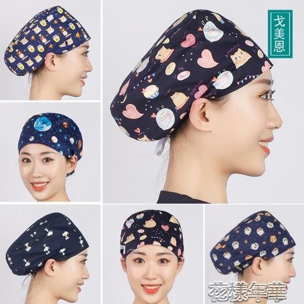 頭巾帽純棉印花手術帽女醫生護士帽子手術室頭巾防油煙包頭帽睡帽 快速出貨