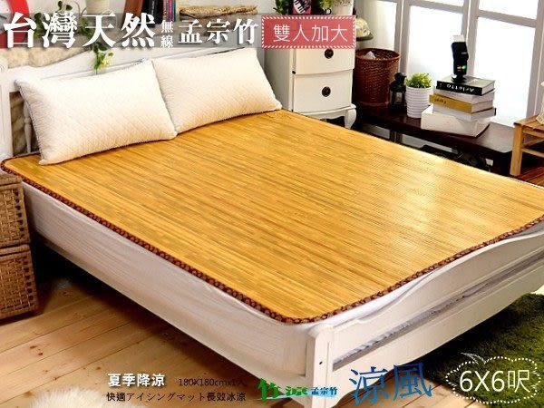 6尺雙人加大《台灣天然˙孟宗竹》寬版竹12mm˙專利無線˙涼風竹蓆 【台灣製造】