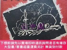 二手書博民逛書店罕見日本軍閥暗鬥史Y479343 田中隆吉 靜和堂書店 出版1948
