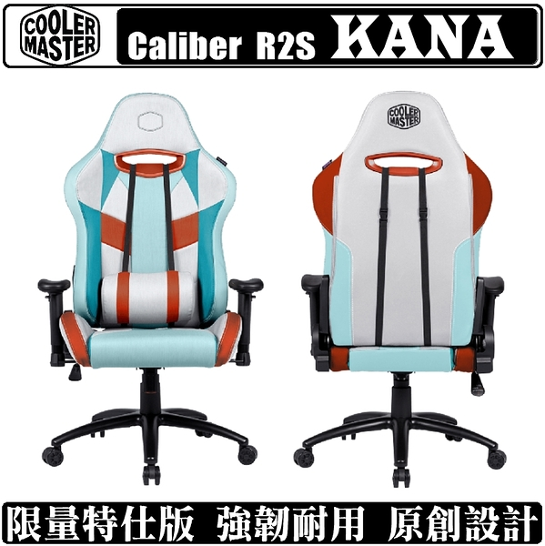[地瓜球@] Cooler Master Caliber R2S KANA 電競椅 電腦椅