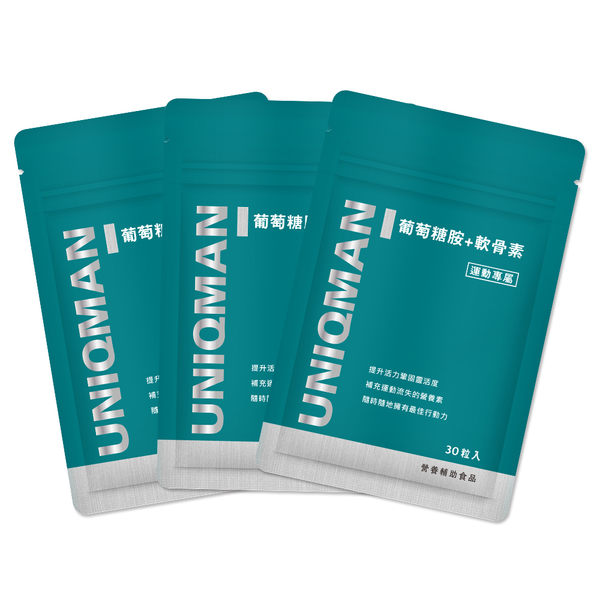 UNIQMAN-葡萄糖胺+軟骨素(3袋組)(30顆/袋)