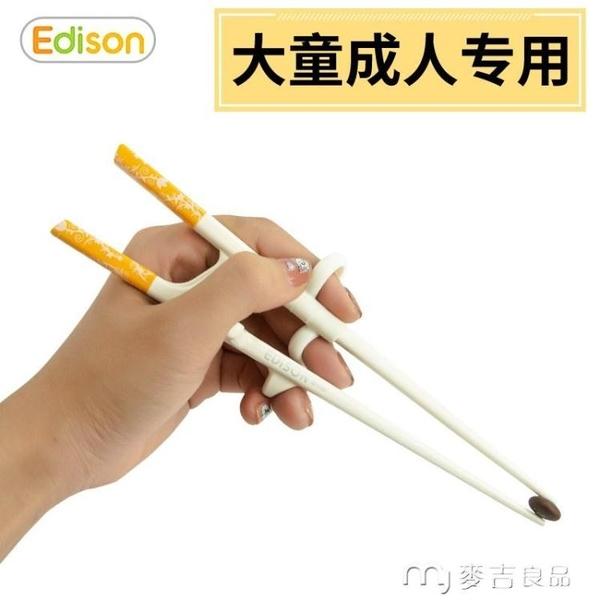 訓練筷筷子韓國兒童筷大童訓練成人學習筷子矯正器練習筷7-8-9-10歲 麥吉良品