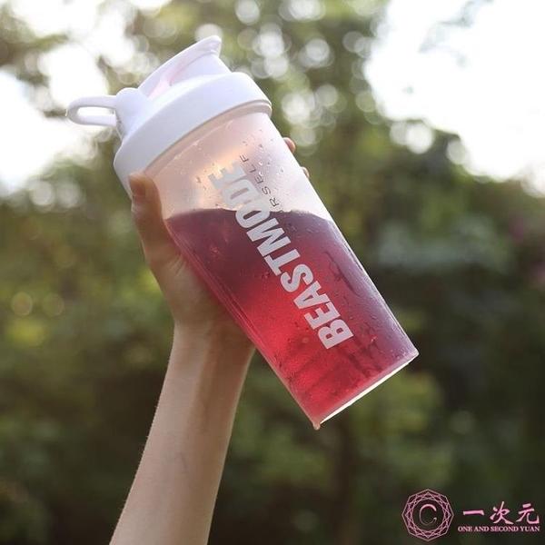搖搖杯 健身杯子搖搖杯刻度男女奶昔杯運動水杯便攜蛋白粉杯