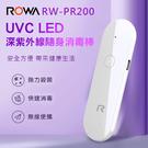 【ROWA 樂華】UVC LED 深紫外線隨身消毒棒 RW-PR200 隨身 紫外線消毒棒 殺菌 消毒 除螨 安全便攜