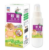 中美蚊避防蚊液75ml