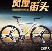 自行車肌肉彎刀倒騎成人學生男女公路賽鋁合金一體輪整車熒光腳踏車 PA12749『紅袖伊人』