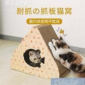 貓抓板廠家直銷三角貓屋貓窩貓抓板貓咪多功能磨爪玩具貓房子窩YYP 快速出貨