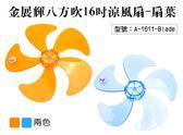 【尋寶趣】金展輝八方吹16吋涼風扇-扇葉 電風扇葉 適用A-1611 風葉大 電扇配件 風力強 A-1611-Blade