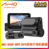 【真黃金眼】MiVue MIO 828D WIFI GPS前後行車紀錄器