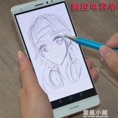蘋果ipad細頭圓盤平板電容筆三星vivo小米oppo華為手機繪畫觸控筆QM 藍嵐小鋪