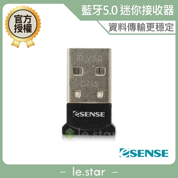 Esense D715 藍牙迷你接收器 50米 V5.0 EDR 藍牙5.0 接收器 無線 鍵盤 滑鼠 音響 喇叭 耳機
