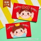 創意硬質可愛硬質紅包兒童節利是封新年壓歲寶寶滿月生日回禮金袋 一米陽光