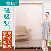 防蚊紗 夏季高檔磁性防蚊門簾隱形紗窗家用免打孔紗門窗紗網可拆卸大門 卡卡西