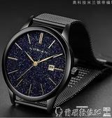 機械手錶抖音網紅同款星空時尚潮流男士手錶學生防水男表石英表非機械腕表爾碩數位