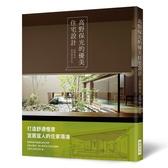 高野保光的優美住宅設計(打造舒適愜意宜居宜人的住家環境.建構一個跳脫平面圖的居住