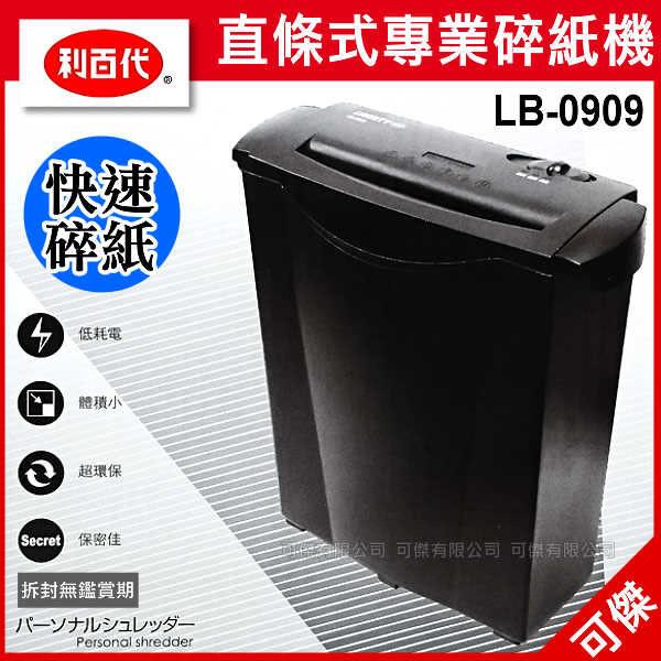 LIBERTY 利百代 LB-0909 直條式多功能專業碎紙機 碎紙快速 容納12公升 可碎信用卡