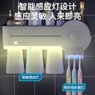 牙刷消毒器牙刷置物架消毒殺菌智慧牙刷消毒器置物架衛生間免打孔刷牙杯收納快速出貨