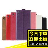 [24hr-台灣現貨] 索尼 Xperia XA1手機殼 手機皮套 瘋馬紋 上下開 插卡 支架 保護套