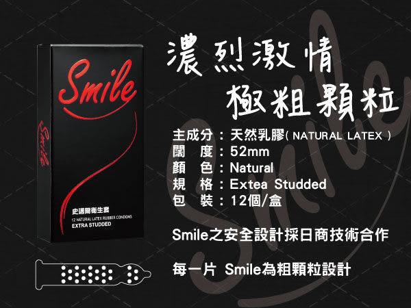 《蘇菲雅情趣用品》Smile史邁爾.激情顆粒型保險套(12片裝) 紅裝衛生套