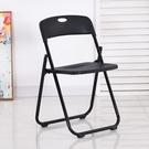摺疊椅 簡易摺疊椅子家用靠背椅辦公椅會議椅培訓椅戶外塑料椅子摺疊凳子 ATF 英賽爾