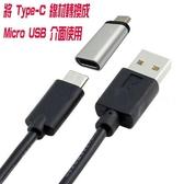 [富廉網] USG-70 Type-C母轉Micro USB公 轉接頭