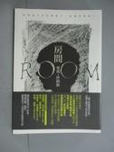 【書寶二手書T8/翻譯小說_GTJ】房間_張定綺, 愛瑪唐納修