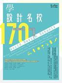 (二手書)學設計名校170:最詳盡的全球設計留學寶典