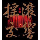 崔健 搖滾交響音樂會 DVD附2CD 收...