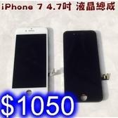 適用於iPhone7 4.7吋 液晶螢幕總成 觸摸顯示 蘋果 i7 手機內外螢幕【J138】