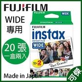 FUJIFILM instax WIDE 寬幅拍立得底片 大張底片 1盒2捲20張底片210/200/100/300 限購2捲
