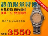 【時間道】[限量下殺5折起]Marc Jacobs 透膚時尚玫瑰金鏡面手錶 –灰玻麗透明帶 (MBM4557)免運費