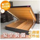 床組【YUDA】限時特賣 【安全裝置】5尺雙人 床架組 掀床組 (床頭箱+掀床+床頭櫃)3件組