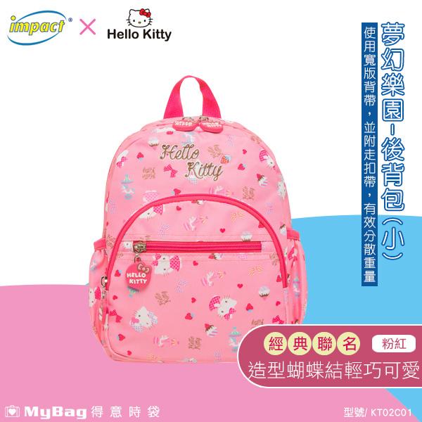 impact 怡寶 兒童後背包 夢幻樂園系列 HELLO KITTY 凱蒂貓 小款 背包 KT02C01 得意時袋