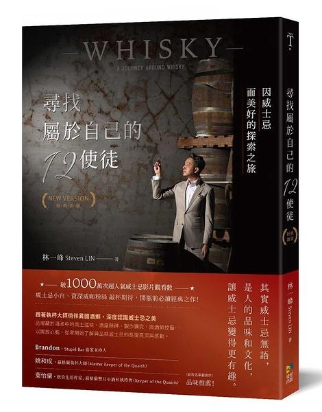 (二手書)尋找屬於自己的12使徒(經典新版):因威士忌而美好的探索之旅