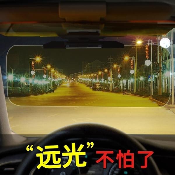 汽車防遠光燈神器克星眼鏡防眩目遮陽板司機護目鏡日夜兩用太陽鏡
