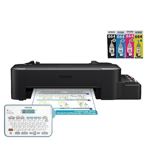 【搭T664原廠墨水一組+LW-K200BL一台】EPSON L120 超值單功能 原廠連續供墨印表機