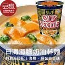 限定商品!日本最新發售的海膽泡麵,香濃湯頭配上海膽,不用到日本就可以享用到的奢華美味!