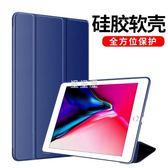 蘋果ipad air2保護殼平板電腦ipad6軟硅膠a1566皮套iPad5 air1全包防摔休眠9.7英寸a1567 1474 1475 1476輕薄