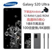 全新未拆Samsung Galaxy S20 Ultra 5G 12/128G 100倍變焦 1億8百萬畫速 安卓10系統 台灣保固18個月