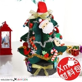 趣味DIY璀璨聖誕樹八音盒材料包 聖誕裝飾 禮品
