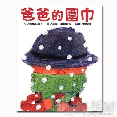 【三之三】爸爸的圍巾