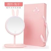LED化妝鏡台式帶燈智慧補光梳妝鏡公主鏡送女友閨蜜情人節禮物  免運 生活主義