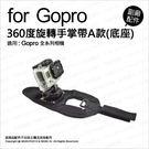 GoPro 專用副廠配件 360度旋轉手掌帶 A款 (底座) 手套式固定帶 手套綁帶 手掌帶 ★可刷卡★ 薪創