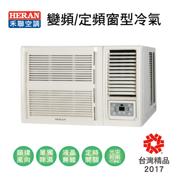 【YUDA悠達集團】禾聯窗型冷氣HW-23P5另有HW-28P5、HW-50P5、HW-63P5、HW-72P