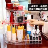 化妝品收納盒旋轉置物架梳妝臺透明亞克力口紅刷子護桌面整理抖音 樂活生活館