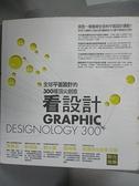 【書寶二手書T7/設計_JL7】看設計-全球平面設計的300種頂尖創意_原價650_La Vie編輯部