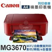 Canon PIXMA MG3670 無線多功能相片複合機(火熱紅) /適用 PG-740/CL-741/PG-740XL/CL-741XL