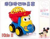 麗嬰兒童玩具館~美國Kids II成長玩具-OBALL洞動工程車系列-洞動砂石/洞動推土機玩具車