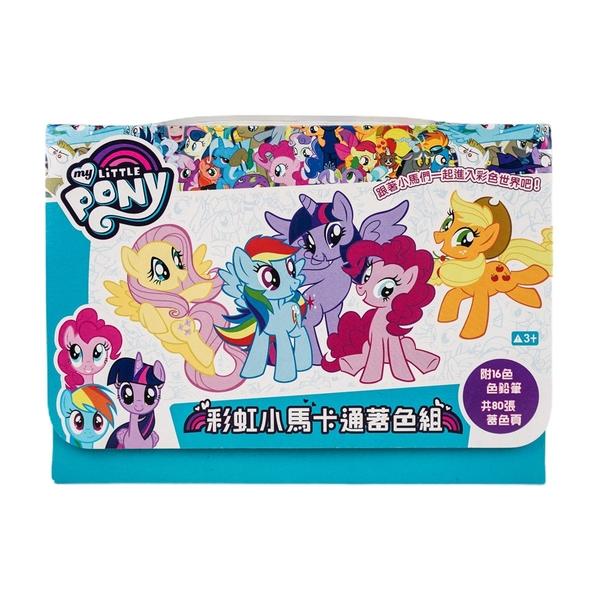 【888便利購】PONY 彩虹小馬繽紛著色文具組(手提盒裝)(16色色鉛筆80頁)(授權)